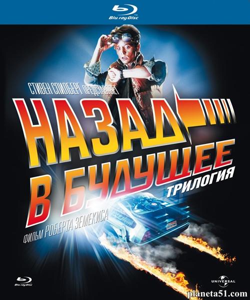Назад в будущее: Трилогия / Back to the Future: Trilogy (1985/1989/1990) BDRip 1080p