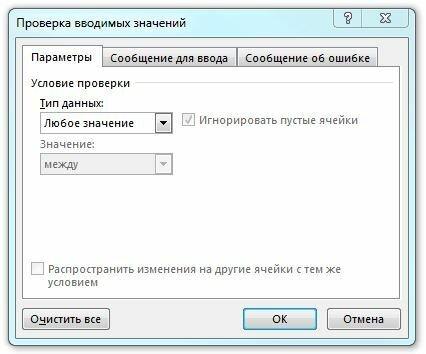 Рис. 1. Диалоговое окно «Проверка вводимых значений»
