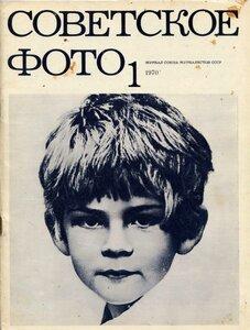 журнал советское фото