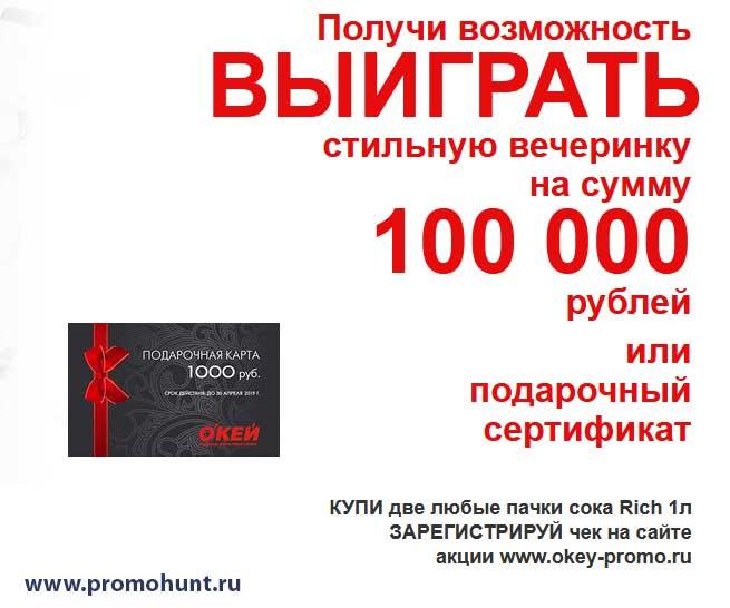 Акция Rich 2017 на 2.okey-promo.ru