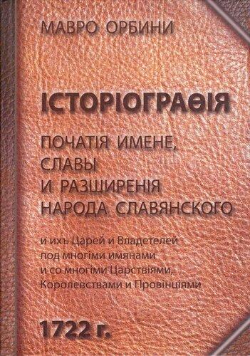 Орбини Мавро. Книга Историография