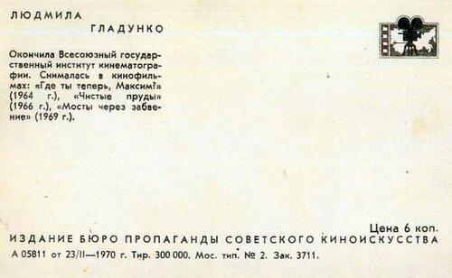 Людмила Гладунко, Актёры Советского кино, коллекция открыток