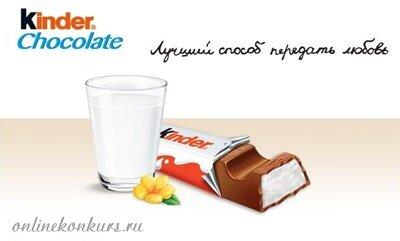 Киндер шоколад промо акция