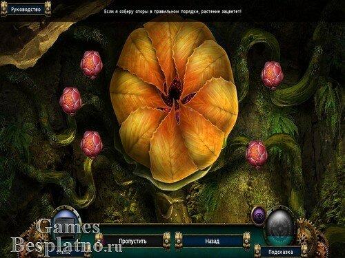 Ботаника: Путь в неведомое. Коллекционное издание