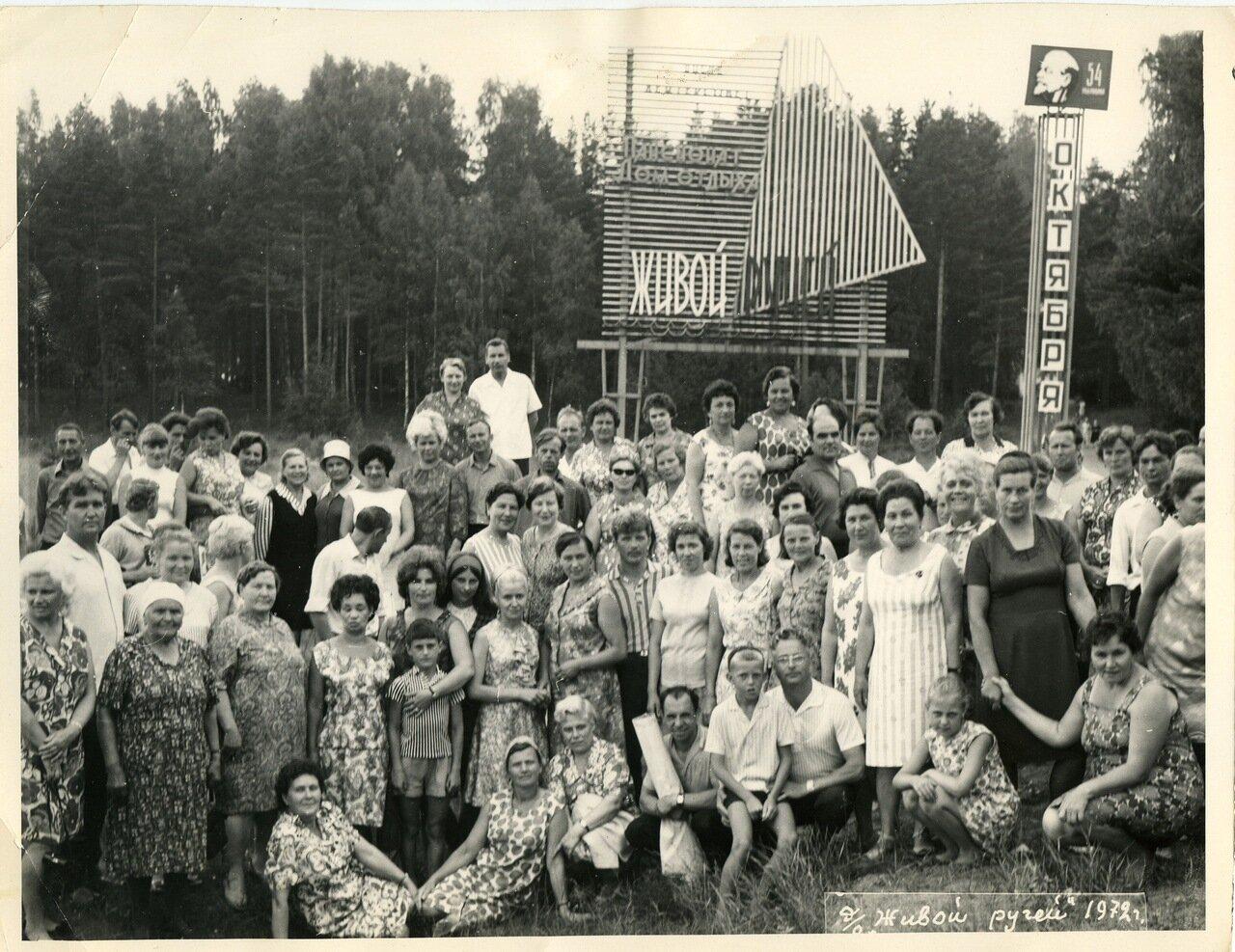 1972. В доме отдыха «Живой ручей» (Толмачёво пос., Ленинградская область)