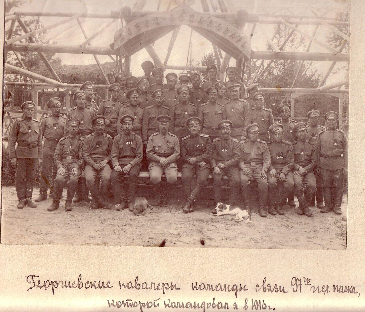 Георгиевские кавалеры команды связи 97-го пехотного полка, которой командовал я в 1916 году