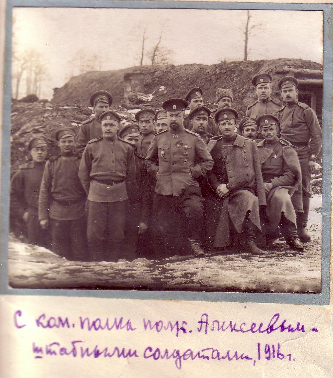 С комполка полковником Алексеевым и штабными солдатами. 1916