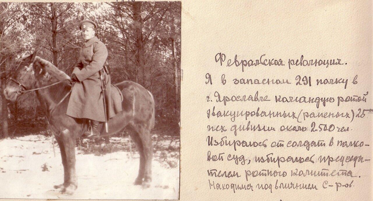 В феврале 1917 г.