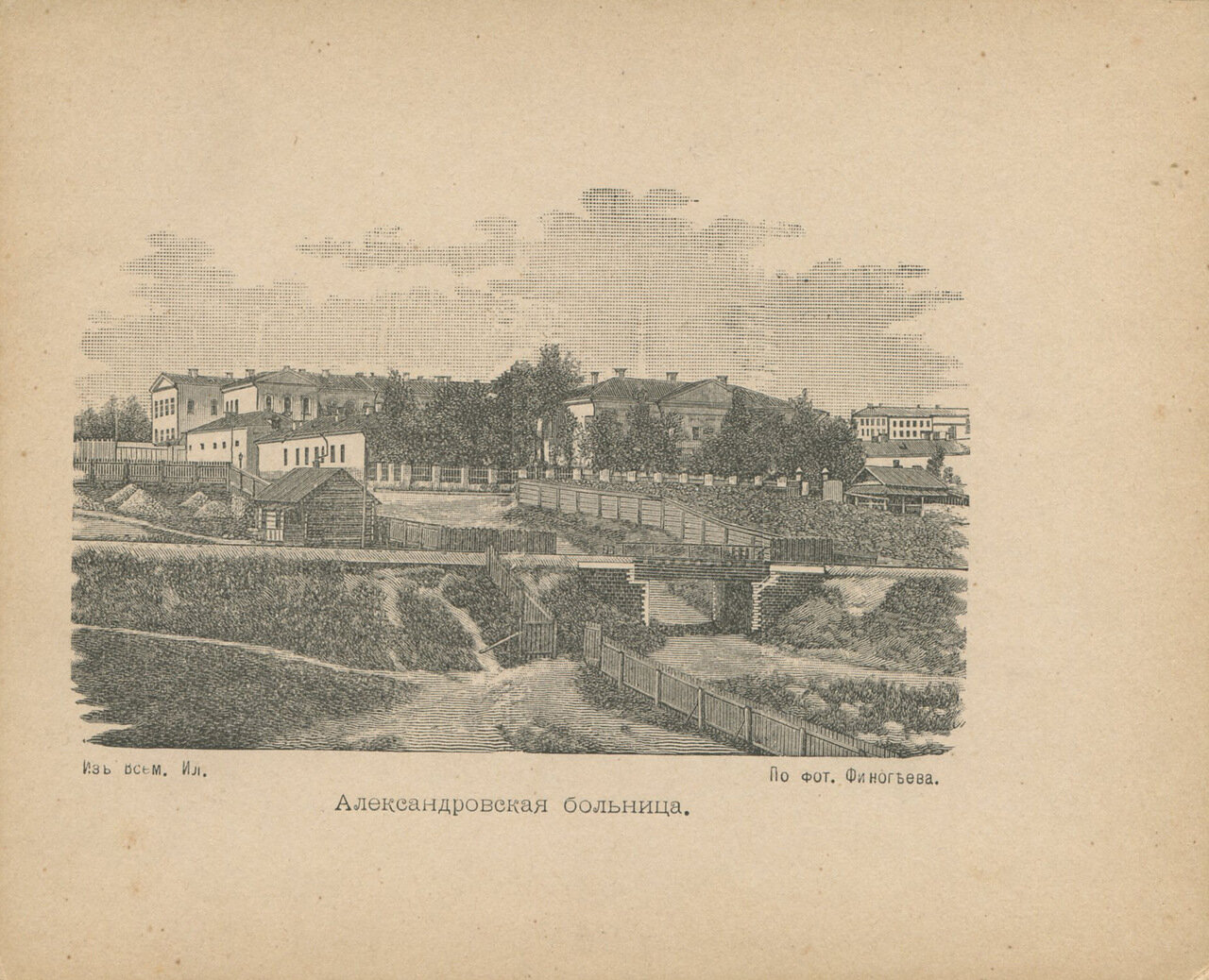 Александровская больница. 1891