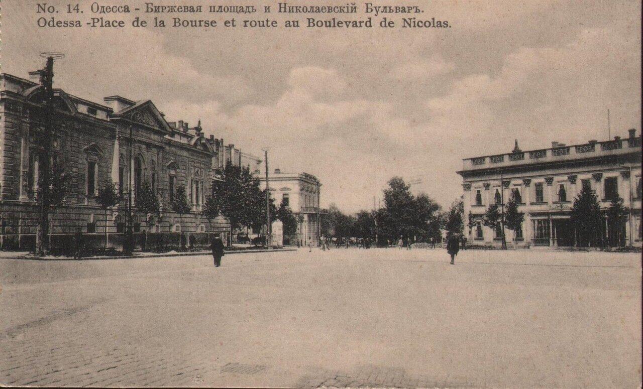 Биржевая площадь и Николаевский бульвар