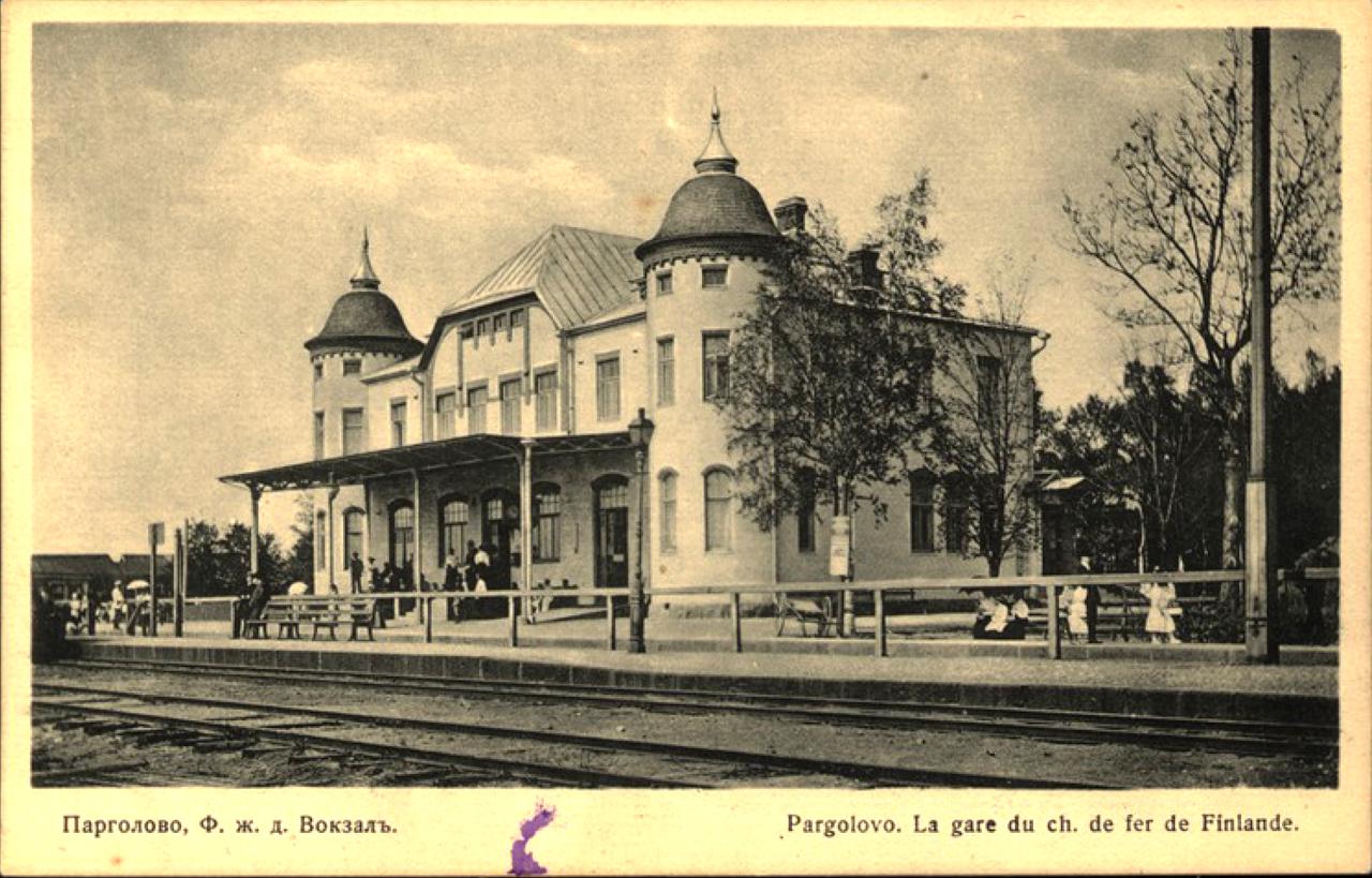 Финляндская железная дорога. Вокзал