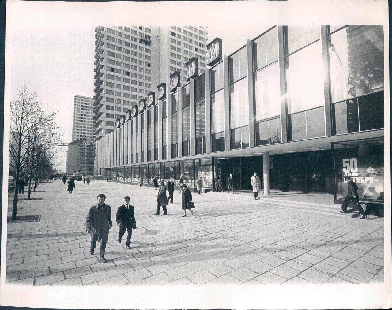 1967 Москва, Калининский проспект, Торговый Дом Книги