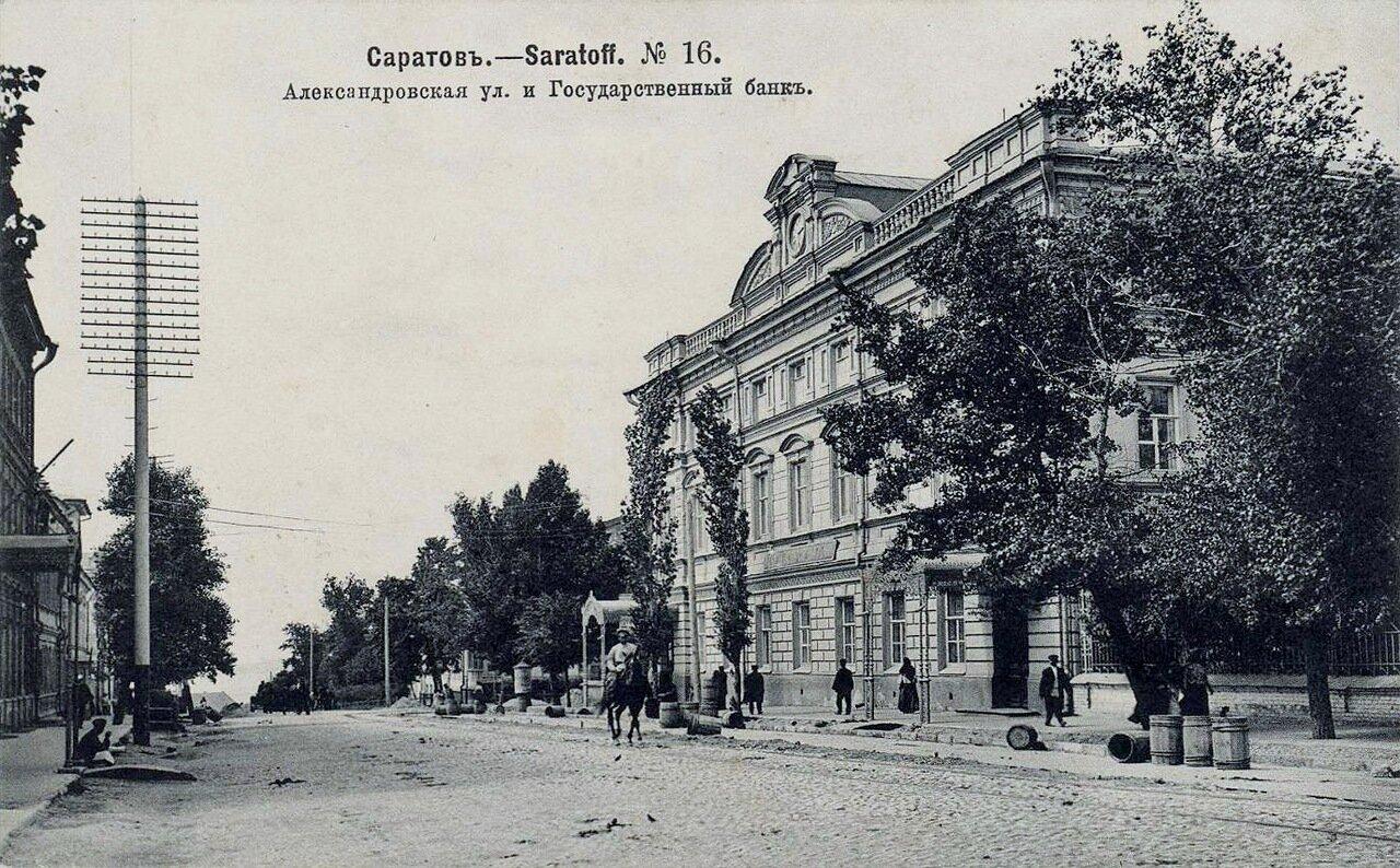 Александровская улица и Государственный банк