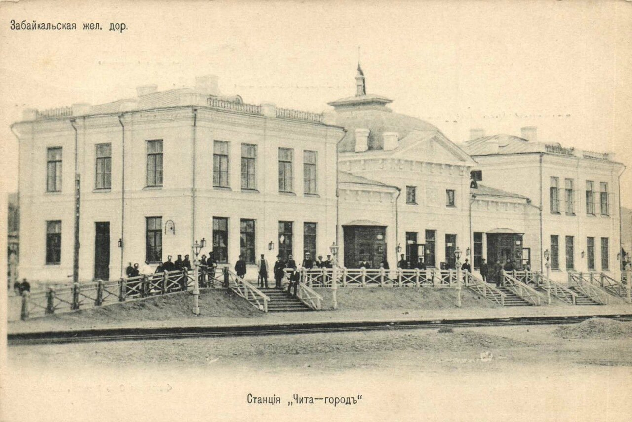 Станция «Чита-город»