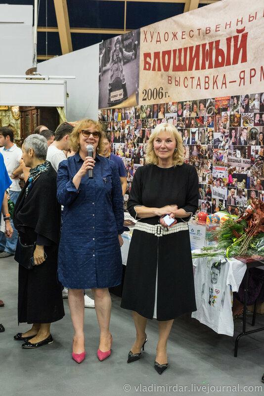 Открытие выставки-япмарки Блошиный рынок. 24 сентября 2015 г.