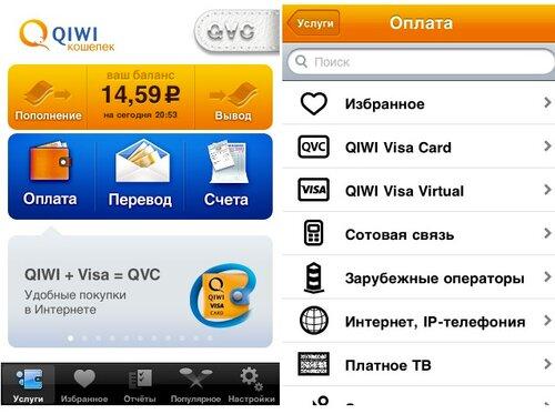 Qiwi на смартфоне