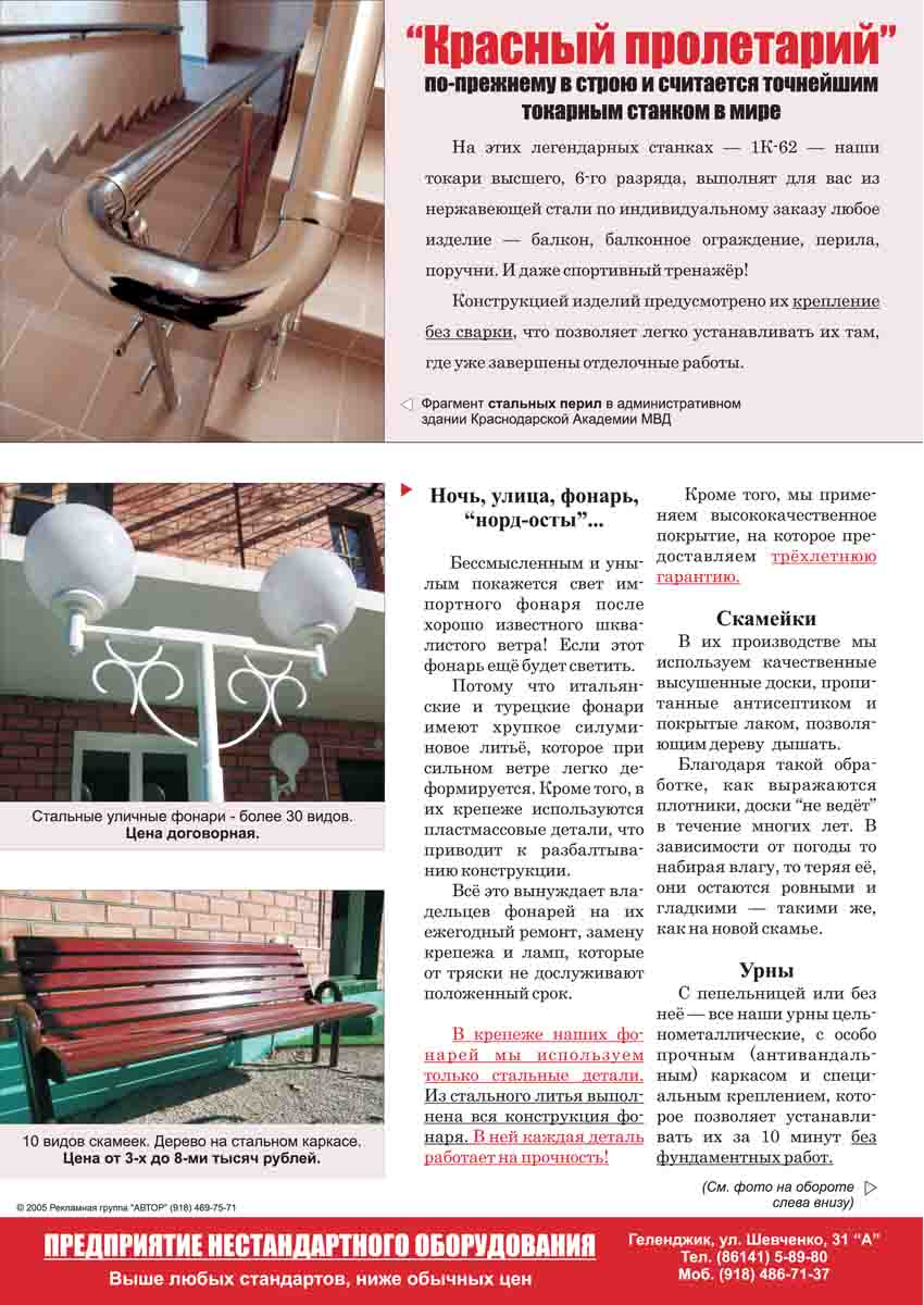 Печатная реклама, Денис Богомолов