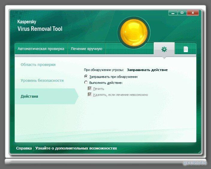Kaspersky Virus Removal Tool. Действия.