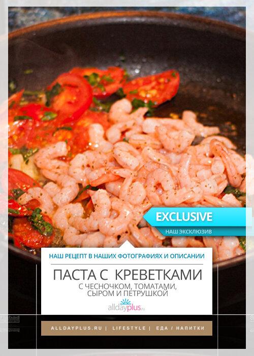 Наш рецепт в фотографиях и описании. Итальянская паста с креветками. Подробно о простом, вкусном, сытном и полезном. 14 фото и описание.