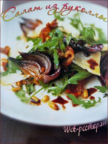 Теплый салат из рукколы от Джейми