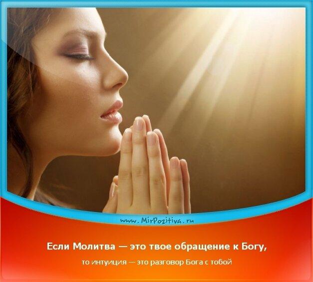 позитивчик дня: Если Молитва — это твое обращение к Богу, то интуиция — это разговор Бога с тобой