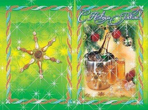 С Новым годом! Бокалы ждут приковсновенья Ваших рук открытка поздравление картинка