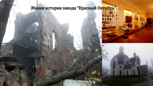 красный окт музей и разруш лаб.jpg