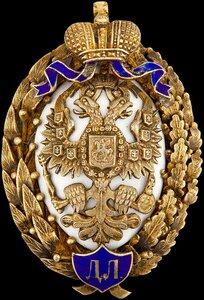 Знак об окончании Демидовского юридического лицея в Ярославле.