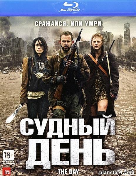 Судный день / The Day (2011/HDRip)