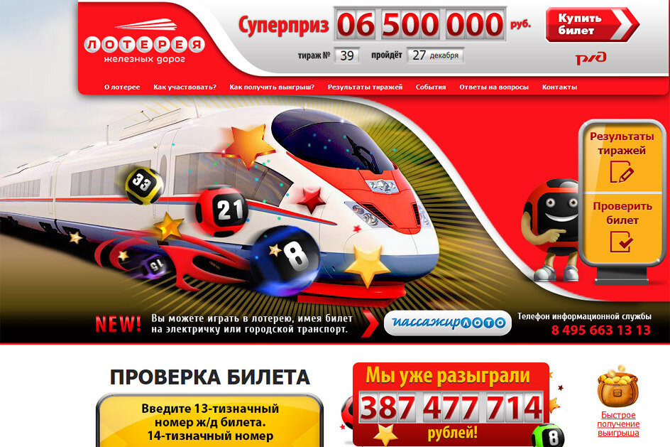 Сайт лотереи железных дорог zdloto.ru