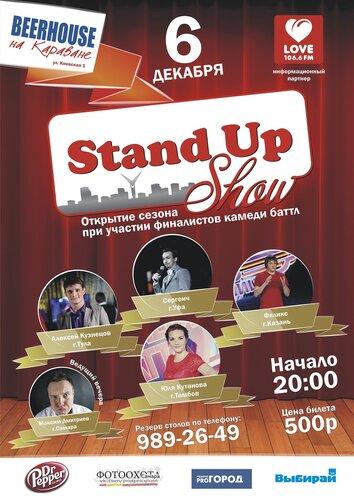 Stand Up Show открытие