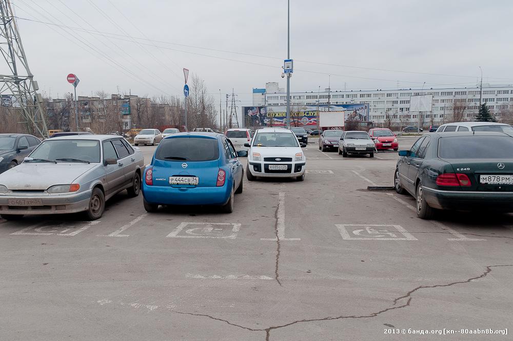 Мы так паркуемся, потому что...