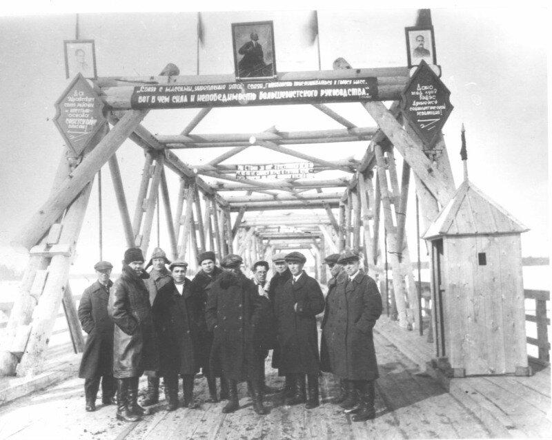 Открытие нового моста. 1938г.