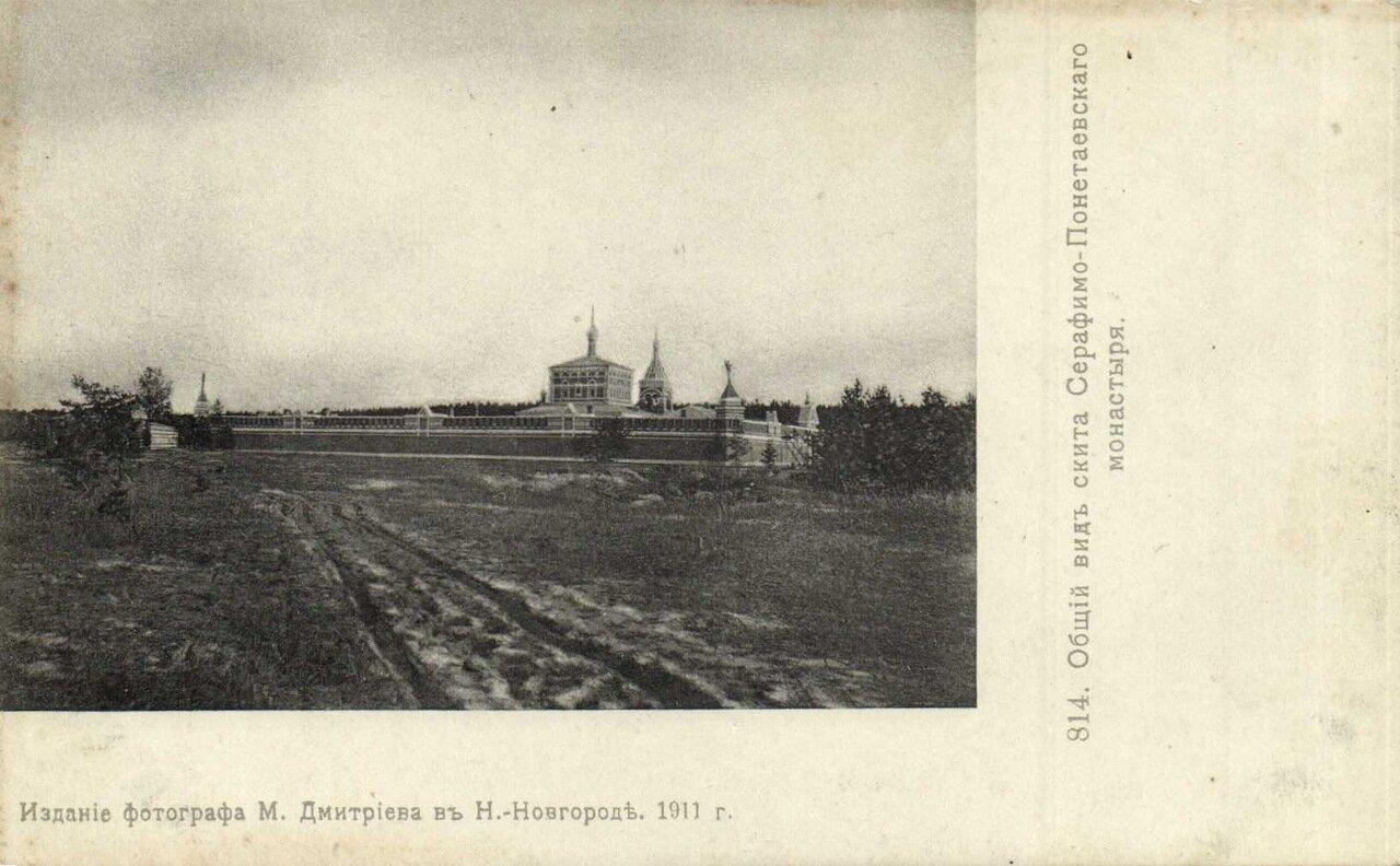 Скит Серафимо-Понетаевского монастыря.
