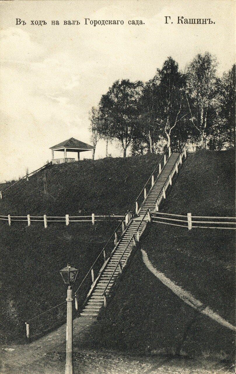 Вход на вал Городского сада