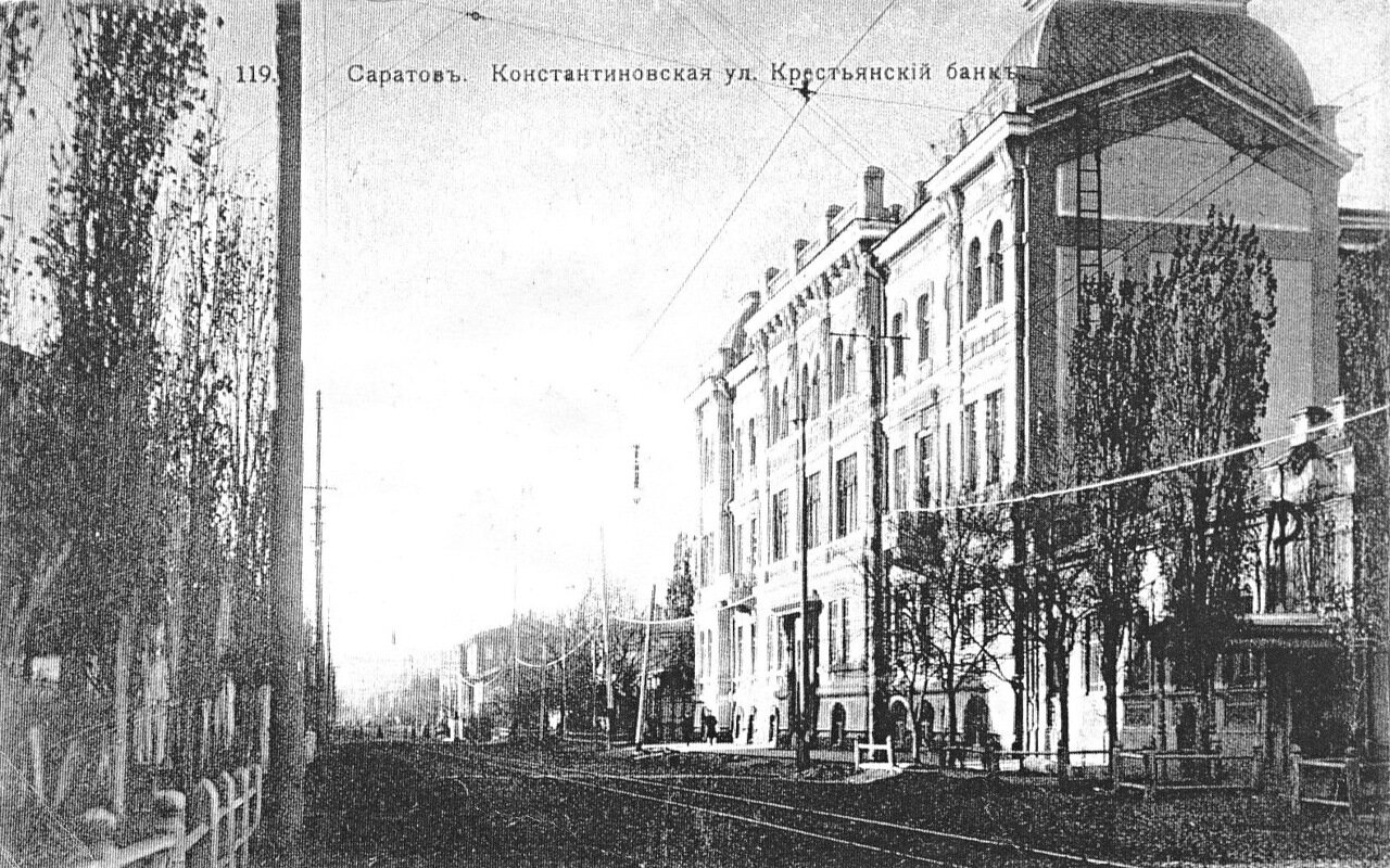 Константиновская улица. Крестьянский банк