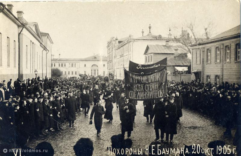 Великая страна СССР,Николай Бауман, Похороны Баумана, 1905