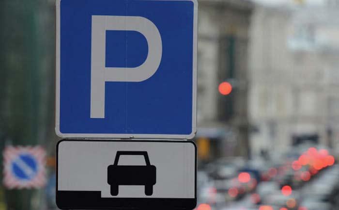 тарифы на парковку в Москве в 2018 году