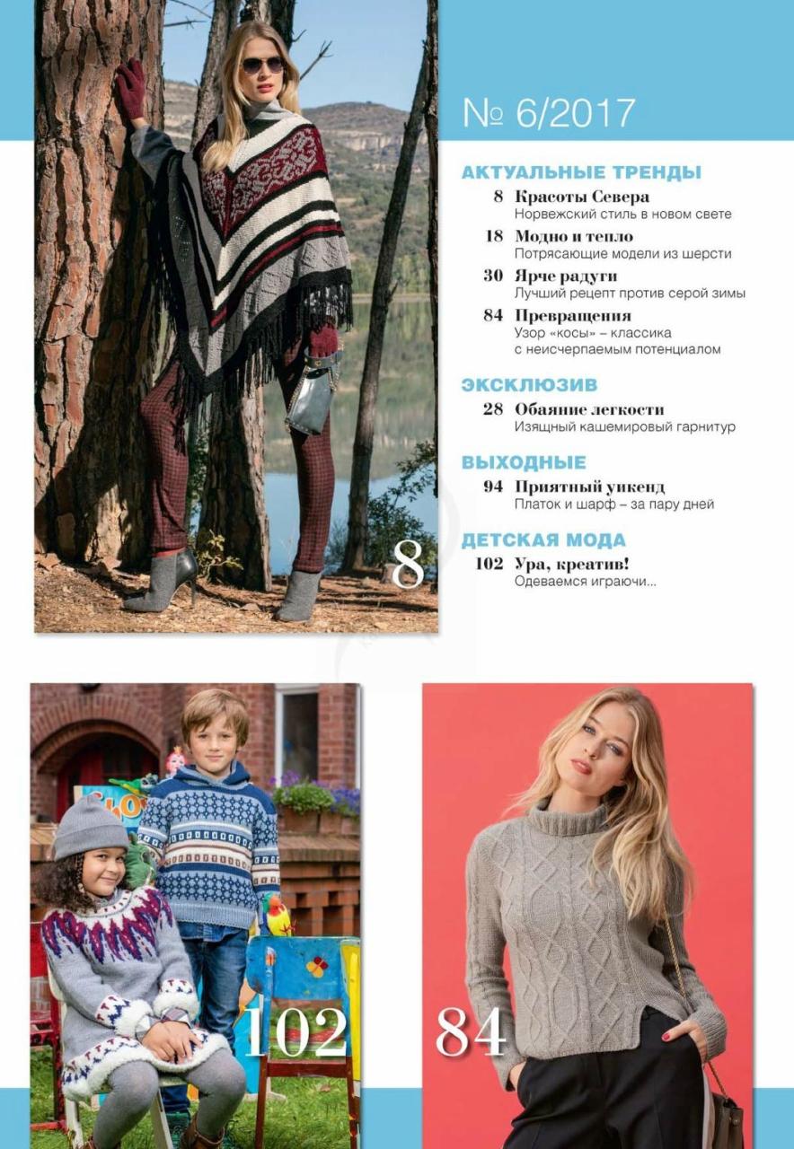 Журнал VERENA 6 - 2017. Вязание спицами от Burda (4)