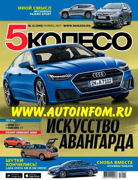 Журнал 5 Колесо №11 (ноябрь 2017)