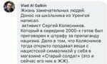 Колясников_нацист1.jpg