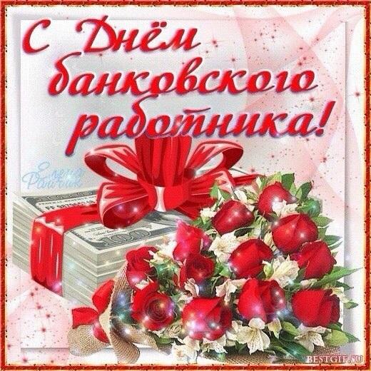 12 ноября. День работников Сбербанка России. Красные розы открытки фото рисунки картинки поздравления