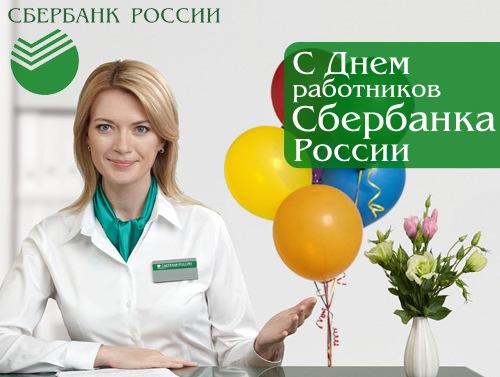 12 ноября. День работников Сбербанка. Поздравляем работников!