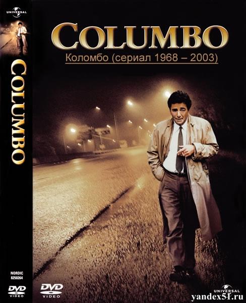 Коломбо (1-13 сезоны: 1-69 серии из 69) / Columbo / 1968-2003 / ПД (ОРТ) / BDRip (720p)