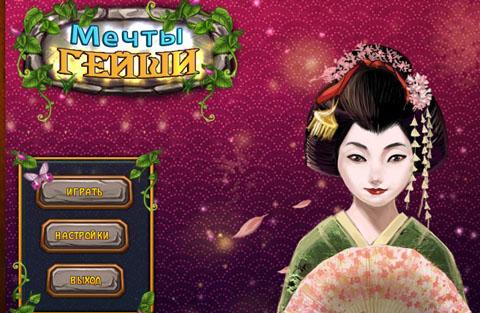 Мечты Гейши   Dreams of a Geisha (Rus)
