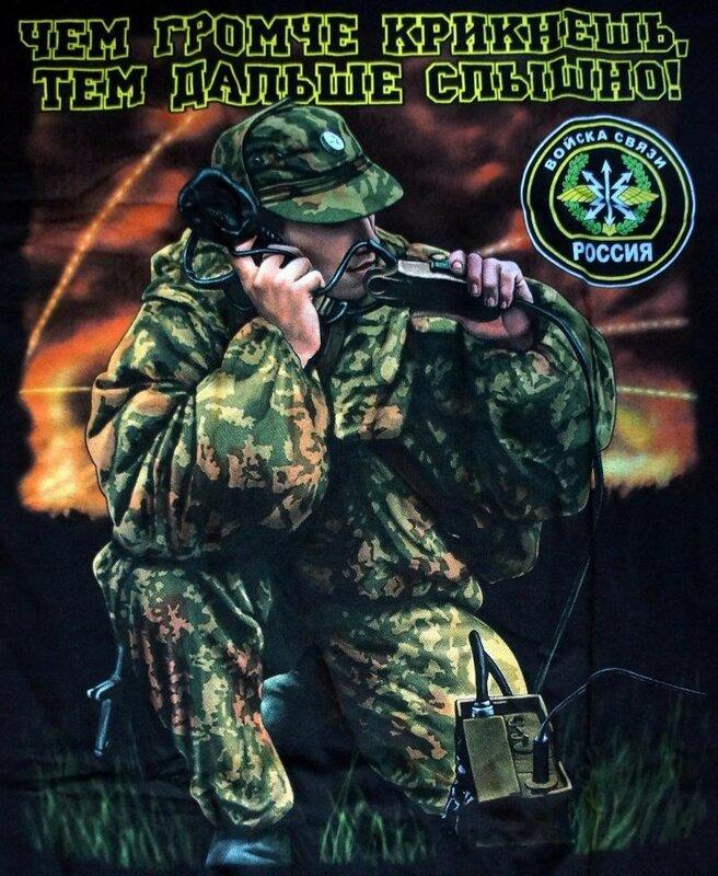 ибрагим поздравление с днем военных связистов информация