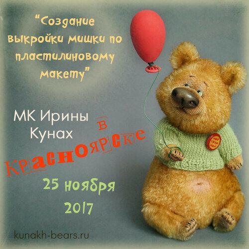 МК в Красноярске
