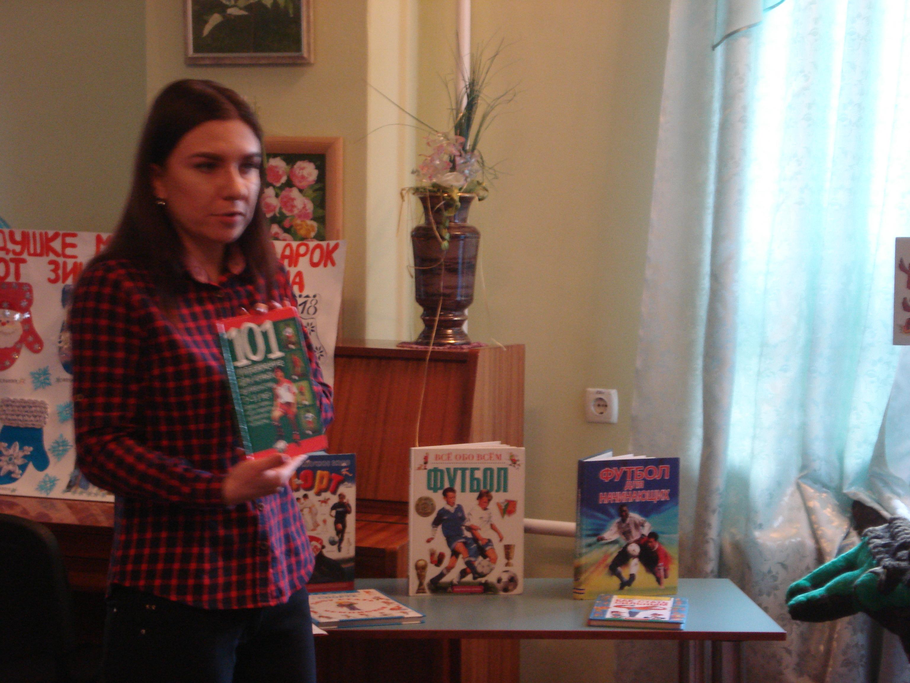 детям о футболе, донецкая республиканская библиотека для детей, отдел обслуживания дошкольников и учащихся 1-4 классов, занятия с детьми