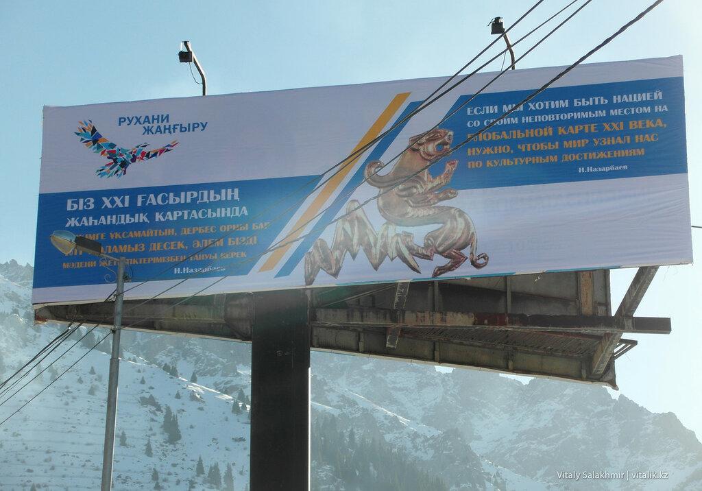 Плакат на Шымбулаке.