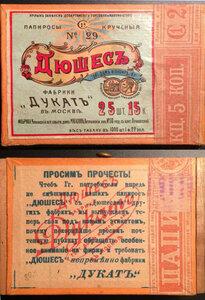 Этикетка от папирос  Дюшес.